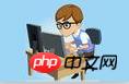PHP中是如何声明多个变量的?(多种方法介绍)