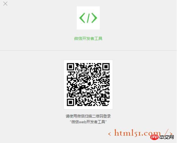 微信小程序开发指南:申请注册与开发流程示例