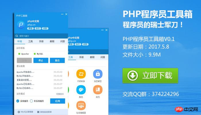 """<b>php中文网重磅推出""""php程序员工具箱"""" v0.1版本!</b>"""