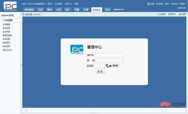 phpcms_v9.6.3完整版