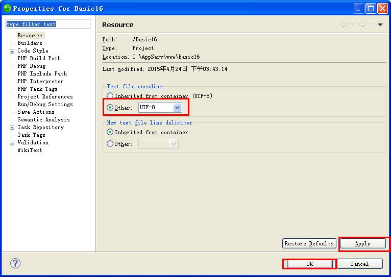 设置Zend 软件所有 UTF-8 编码