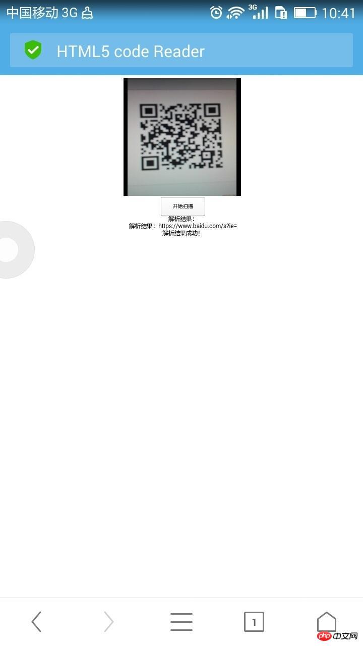 web-html5调用摄像头实现二维码扫描效果(代码实例)