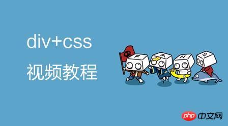 后盾网div+css视频教程