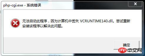 php-cgi.exe系统错误.jpg