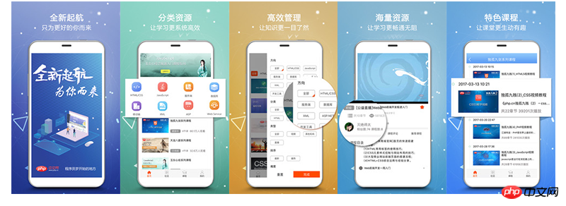 php中文网app