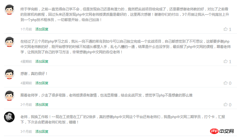php中文网学员评价01.png