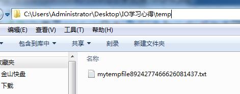 java实现创建临时文件然后在程序退出时自动删除文件
