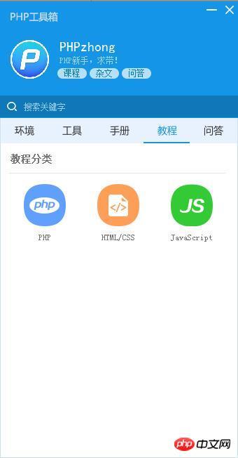 一键到达php中文网视频教程