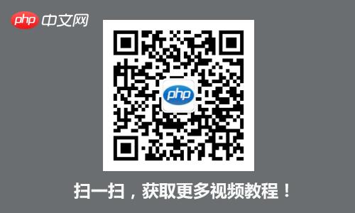 php中文网微信公众号使用正确姿势!获取你意想不到的资源!