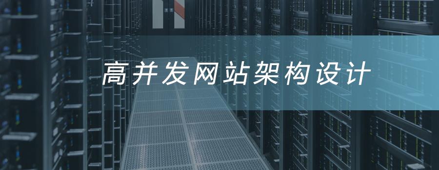 高并发网站系统搭建:单机到分布式集群