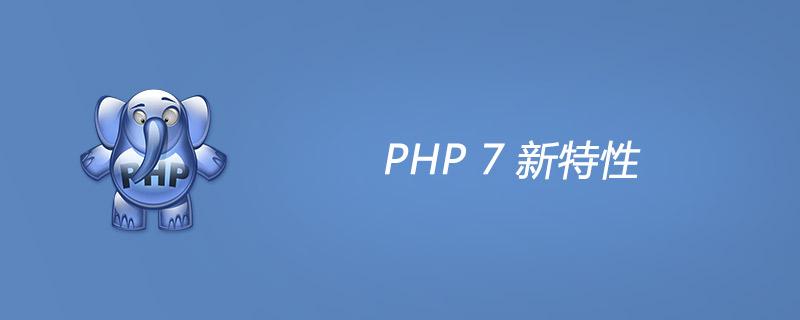 如果你还不知道PHP7到底有什么不同,那就看看这里