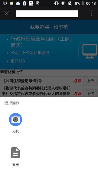 html5上传图片IOS系统和Android系统下均显示摄像头拍照和图片选择