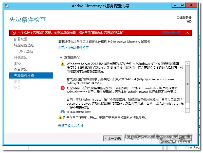 安装WindowsServer2012域控时出现错误怎么办?