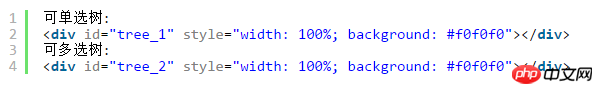 Widgets Tree中节点功能的实例详解