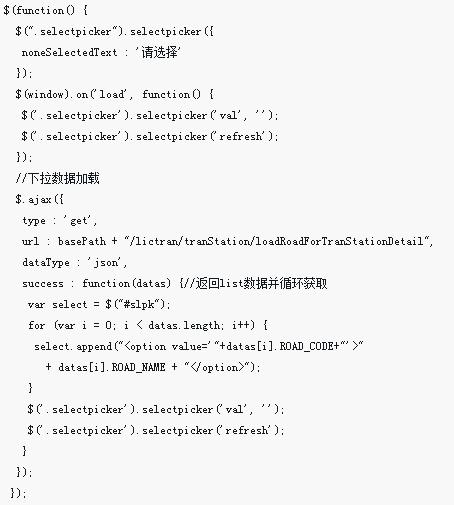 如何在实战项目中使用bootstrap+selectpicker下拉框