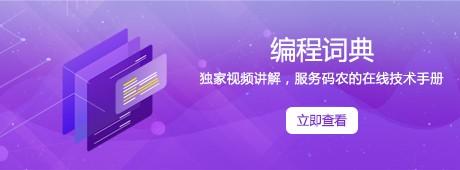编程词典-服务码农的在线技术手册