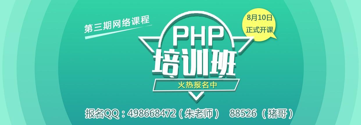 php中文网线上直播课第三期