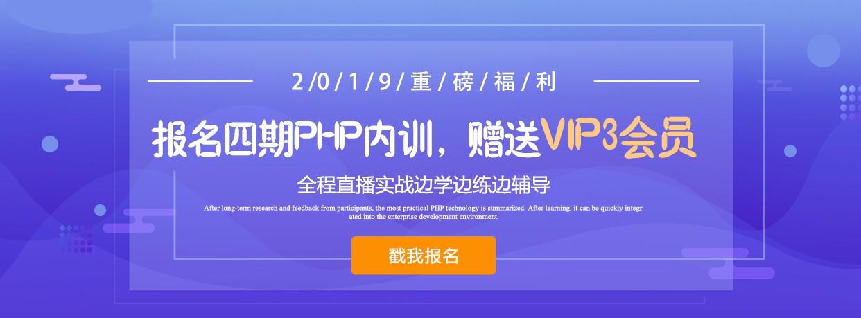 php中文网线上直播课第四期