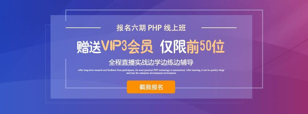 php中文网线上直播课第六期