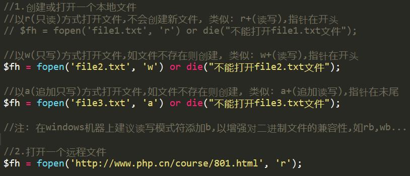 PHP中文网带你看php文件操作