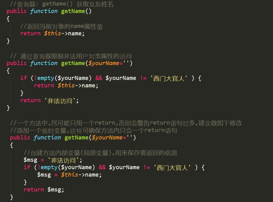 PHP中文网带你看php构造方法与访问控制
