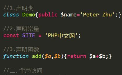 带你玩转PHP命名空间