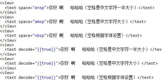 微信小程序中换行空格(多个空格)写法详解_javascript技巧