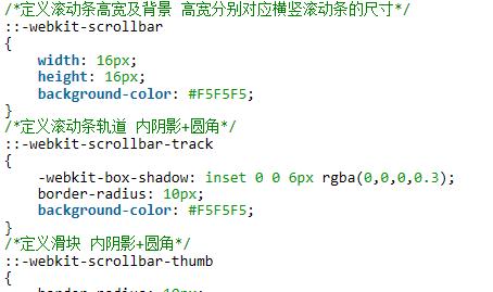 CSS 设置滚动条样式的实例代码
