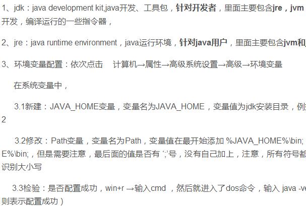 java开发入门之jdk、jre及安装后的环境变量配置