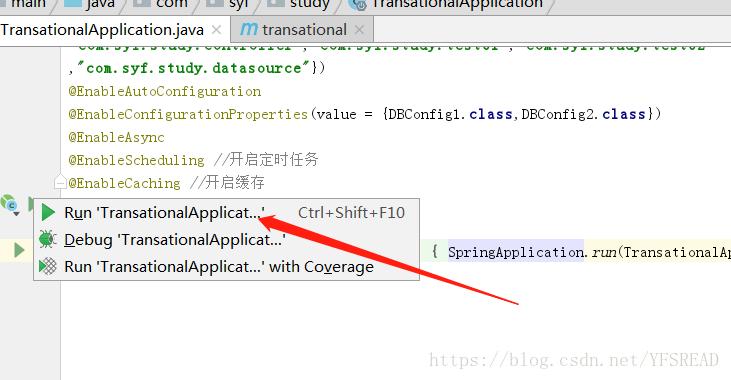 java开发小技巧之springboot项目打jar包