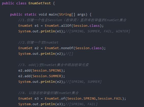 浅谈Java集合之EnumSet