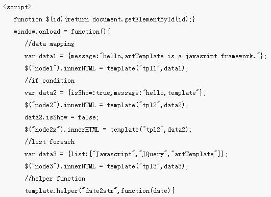 javascript前端模板引擎框架artTemplate使用总结 - CSDN博客