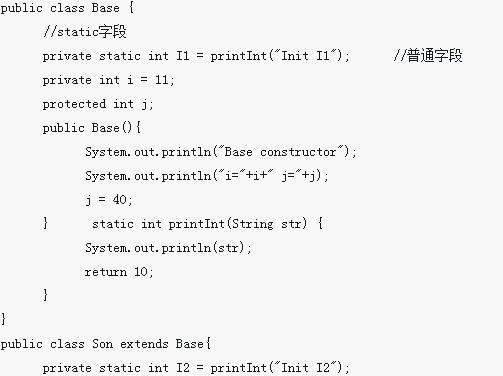 浅谈Java中各成员变量初始化流程