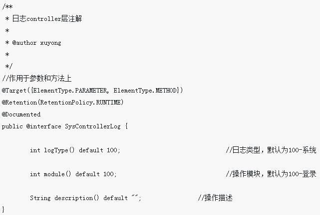 java开发实战之springMVC使用AOP实现访问日志的管理
