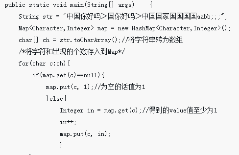 java实战之给出字符串,统计汉字或字母出现的个数