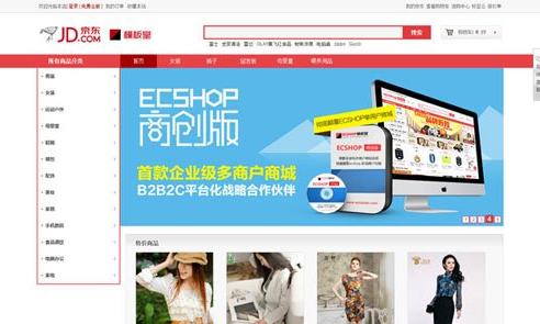 推荐5款仿知名电商网站ecshop模板(收藏)