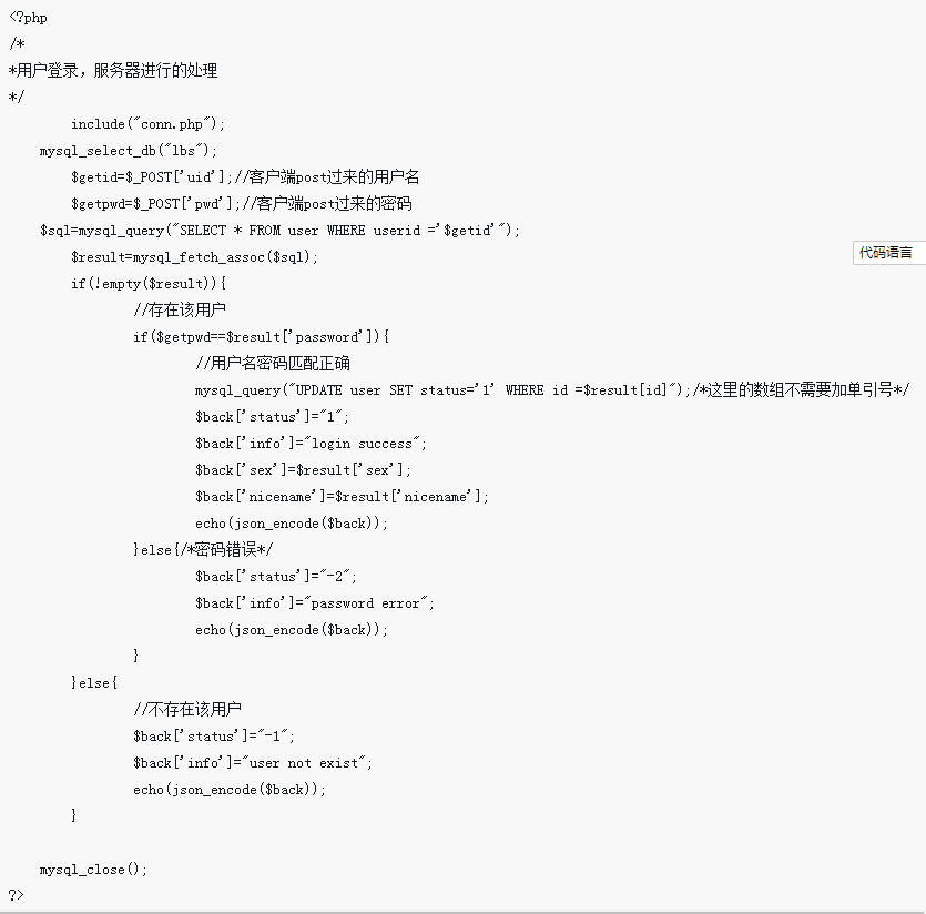 Android+PHP+MYSQL开发简单实例的讲解