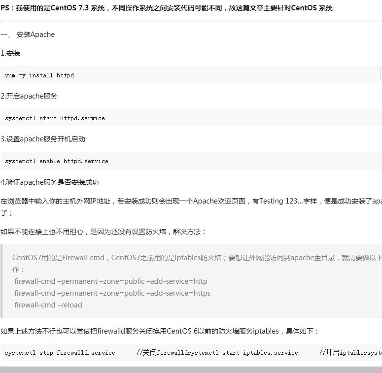 在服务器上搭建一个lamp(Linux(CentOS7)+Apache+MySQL+PHP)