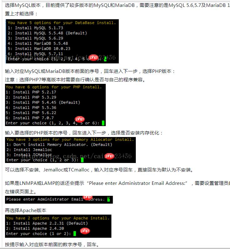 如何通过linux系统部署php+mysql+apache 相关操作