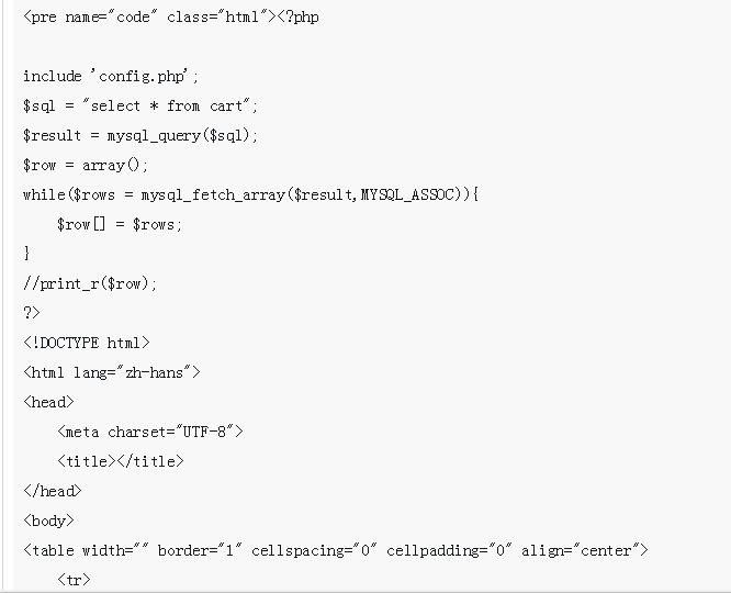 购物车功能实现 通过 php+MySQL+jQuery+Ajax,实现购物车功能
