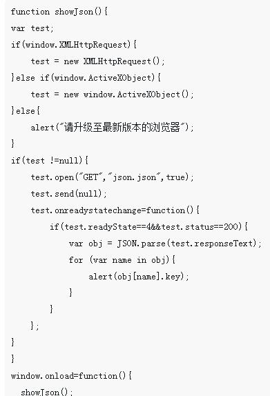 原生JS的AJAX读取json全过程