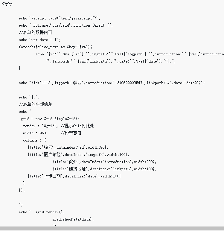 js和php嵌套