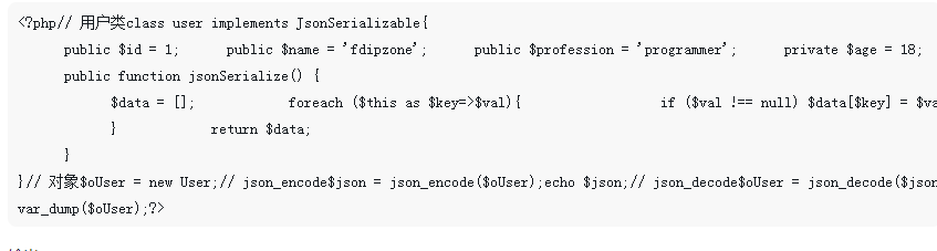 php json_encode不支持对象私有属性的解决方法