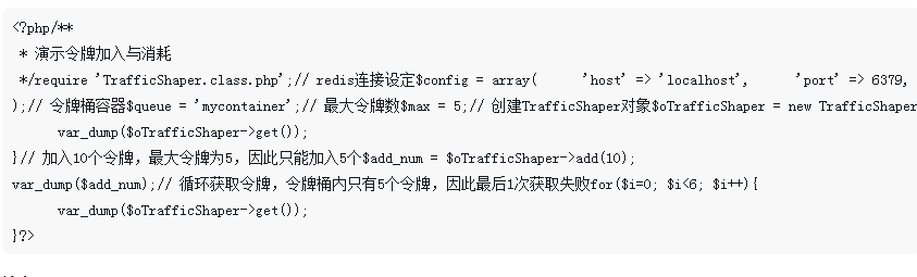 php 基于redis使用令牌桶算法实现流量控制