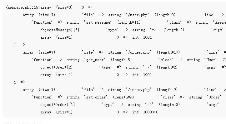 php 利用debug_backtrace方法跟踪代码调用