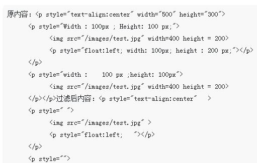 php使用正则去除宽高样式