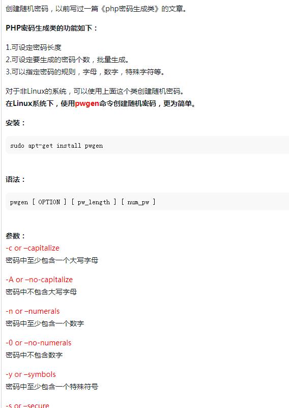 Linux 使用pwgen命令创建随机密码