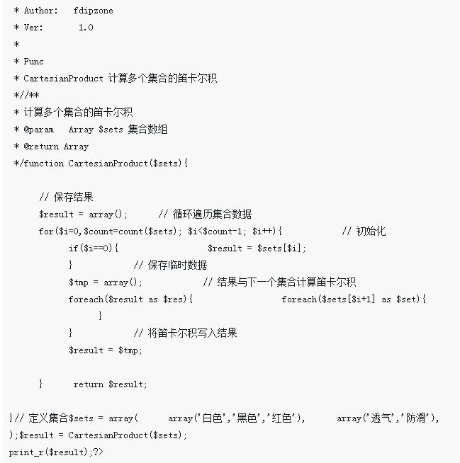 如何通过php 计算多个集合的笛卡尔积的相关知识