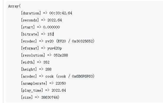 通过php 调用ffmpeg来获取视频信息