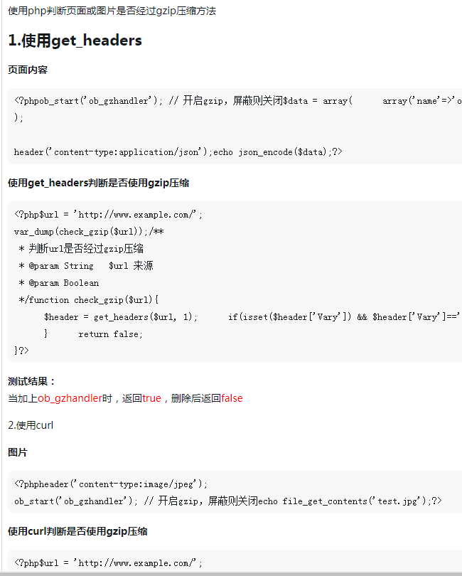 通过php 判断页面或图片是否经过gzip压缩